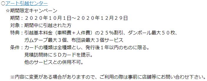 f:id:hirohito6001:20201010094329p:plain