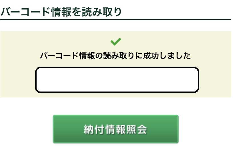 f:id:hirohito6001:20201220092609p:plain
