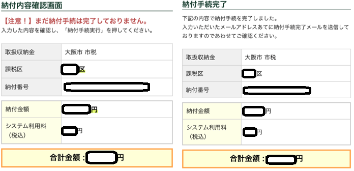f:id:hirohito6001:20201220095116p:plain