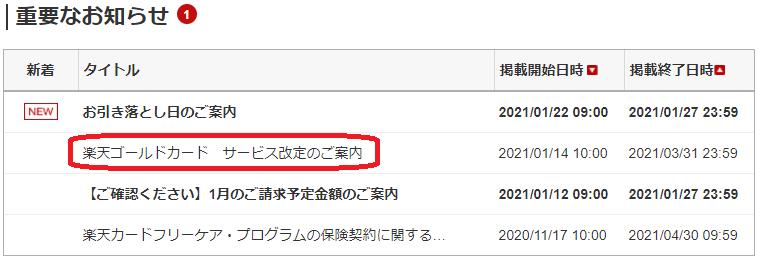 f:id:hirohito6001:20210124222105p:plain