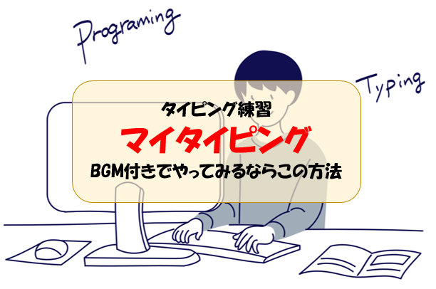 タイピング 練習 歌詞 「歌詞」のタイピング (276ページ目) タイピング練習の「マイ...