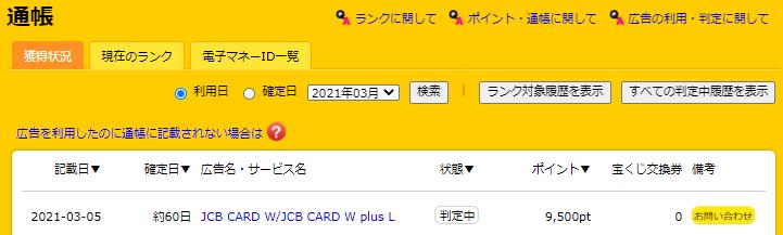 f:id:hirohito6001:20210321102621p:plain
