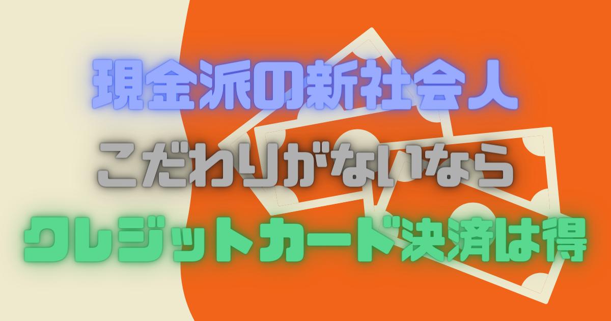 f:id:hirohito6001:20210523105915p:plain