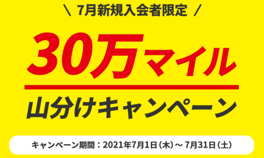 f:id:hirohito6001:20210706205538p:plain