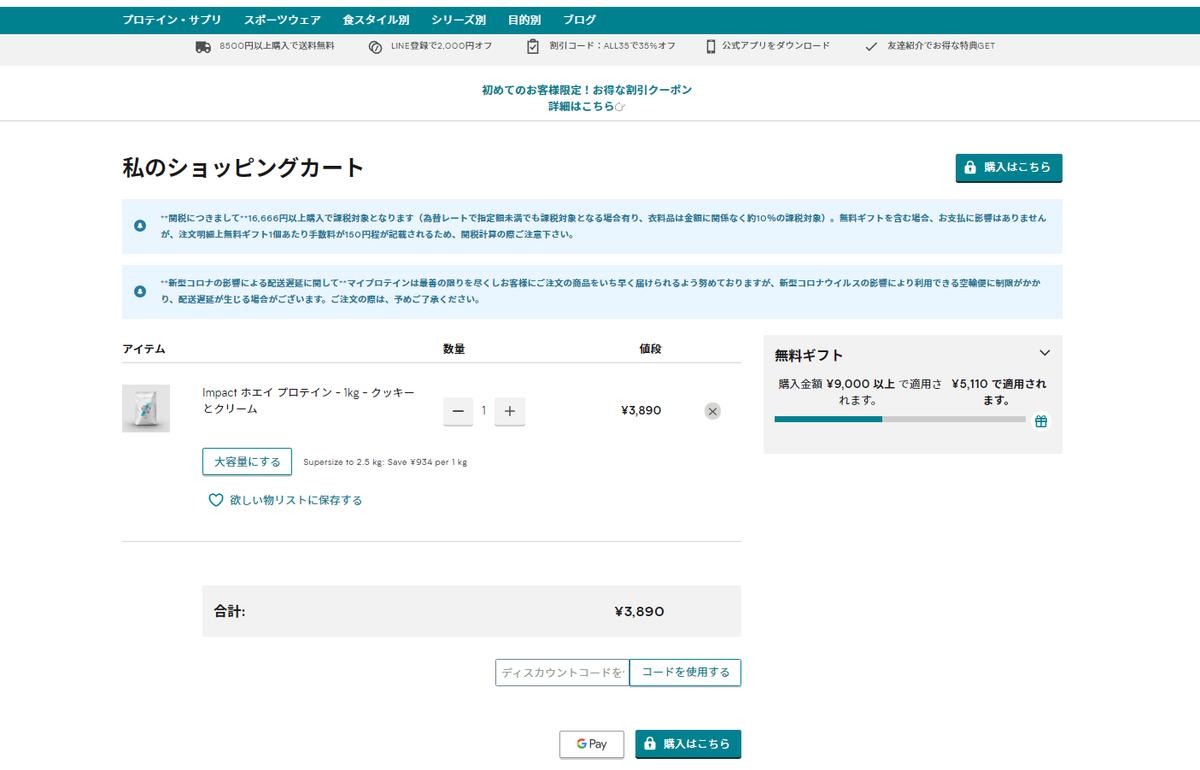 f:id:hirohito6001:20210801204111p:plain