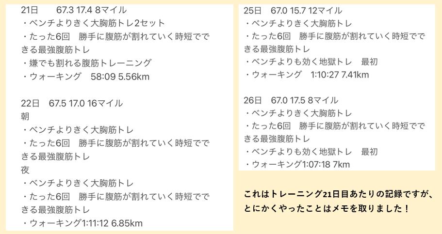 f:id:hirohito6001:20210807105554p:plain