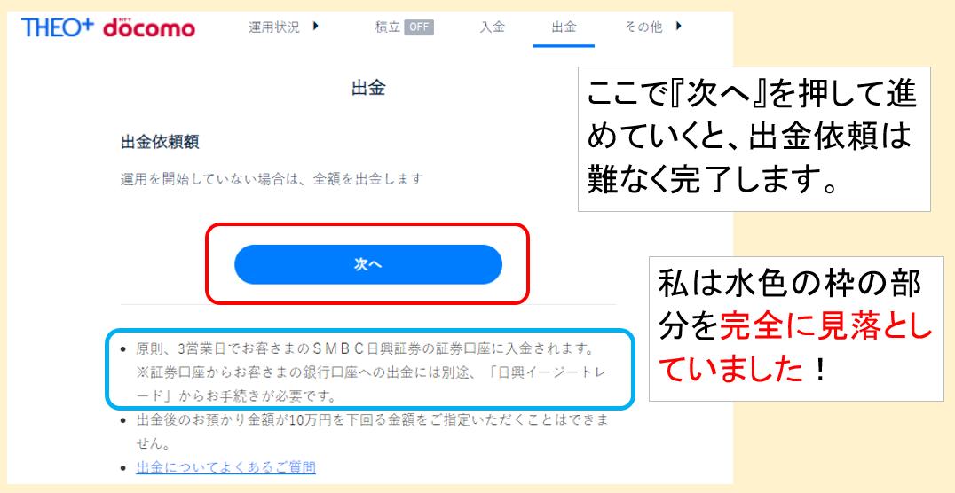 f:id:hirohito6001:20210828212921p:plain