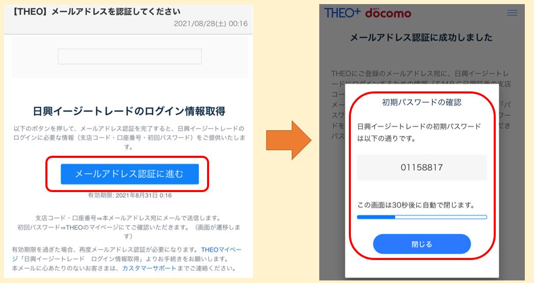 f:id:hirohito6001:20210828222113p:plain