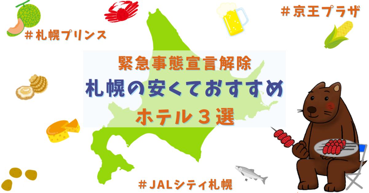 f:id:hirohito6001:20211002182203p:plain
