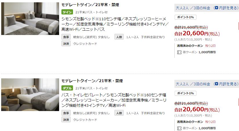 f:id:hirohito6001:20211002205255p:plain