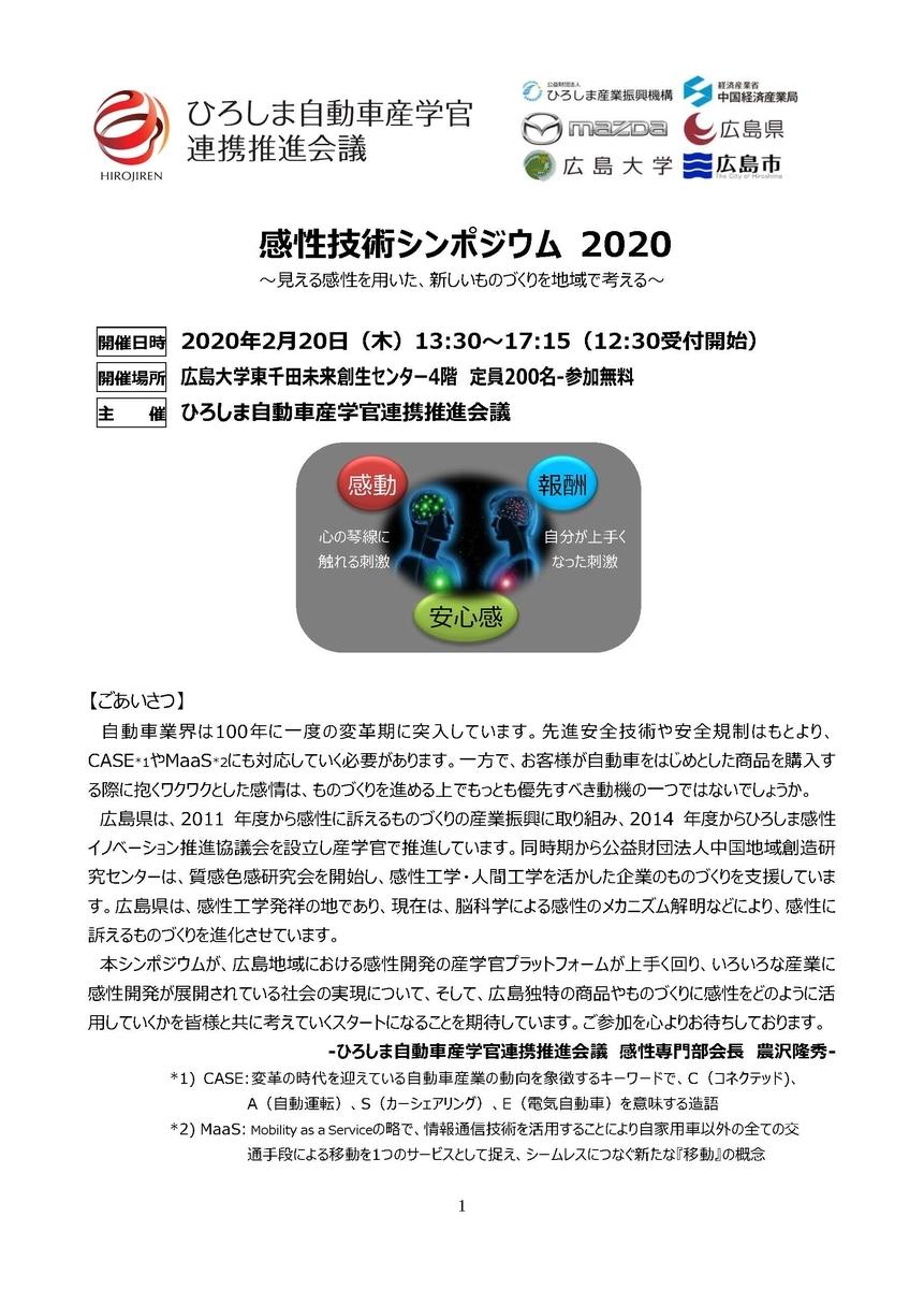 f:id:hirojiren_kasseika:20200130090037j:plain