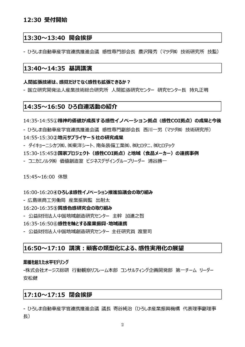 f:id:hirojiren_kasseika:20200130090047j:plain