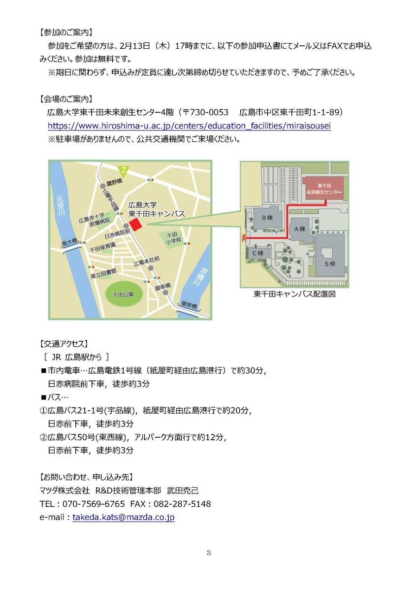 f:id:hirojiren_kasseika:20200130090057j:plain