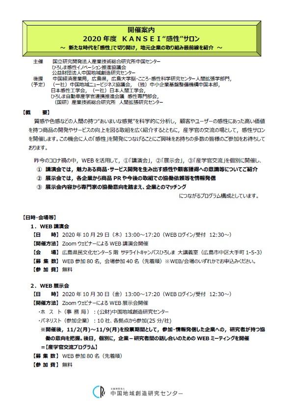 f:id:hirojiren_kasseika:20201001105615j:plain