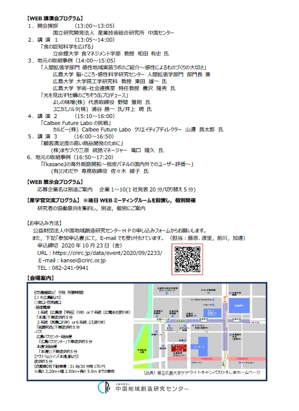 f:id:hirojiren_kasseika:20201001110456j:plain