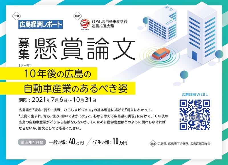 f:id:hirojiren_kasseika:20210701144904j:plain