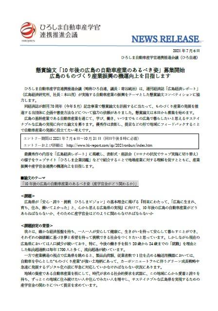 f:id:hirojiren_kasseika:20210701145742j:plain