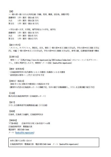 f:id:hirojiren_kasseika:20210701150124j:plain