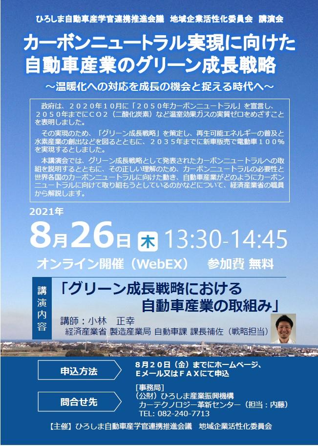 f:id:hirojiren_kasseika:20210729181537j:plain
