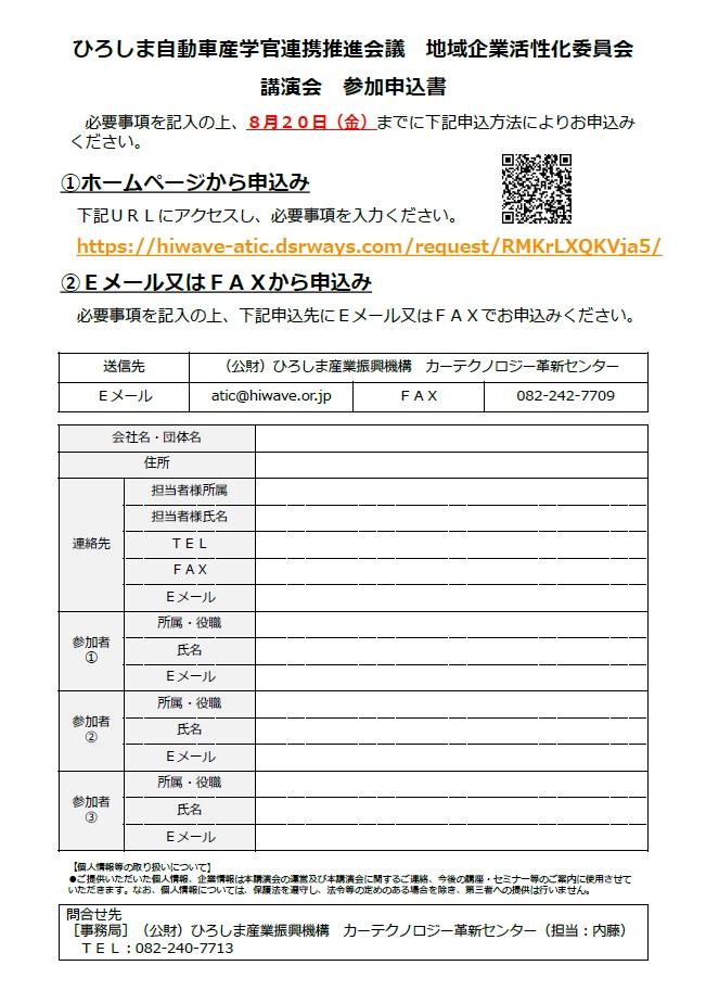 f:id:hirojiren_kasseika:20210729181607j:plain