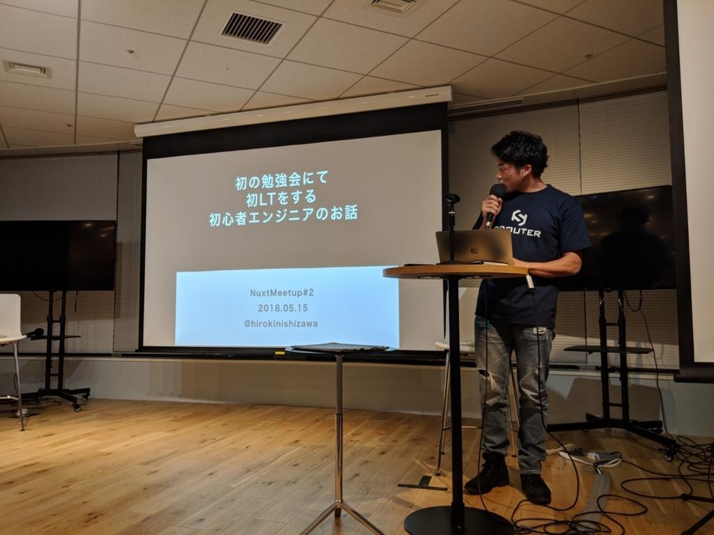 f:id:hiroki-nishizawa:20180516170925j:plain