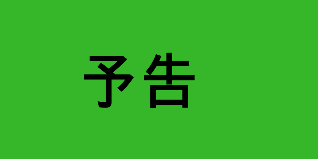 f:id:hiroki-of-life:20170915215038p:plain