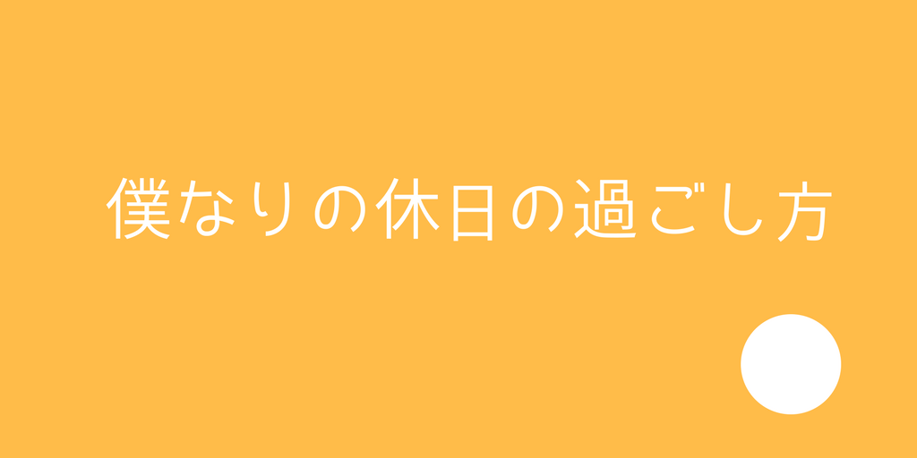 f:id:hiroki-of-life:20170920151947p:plain