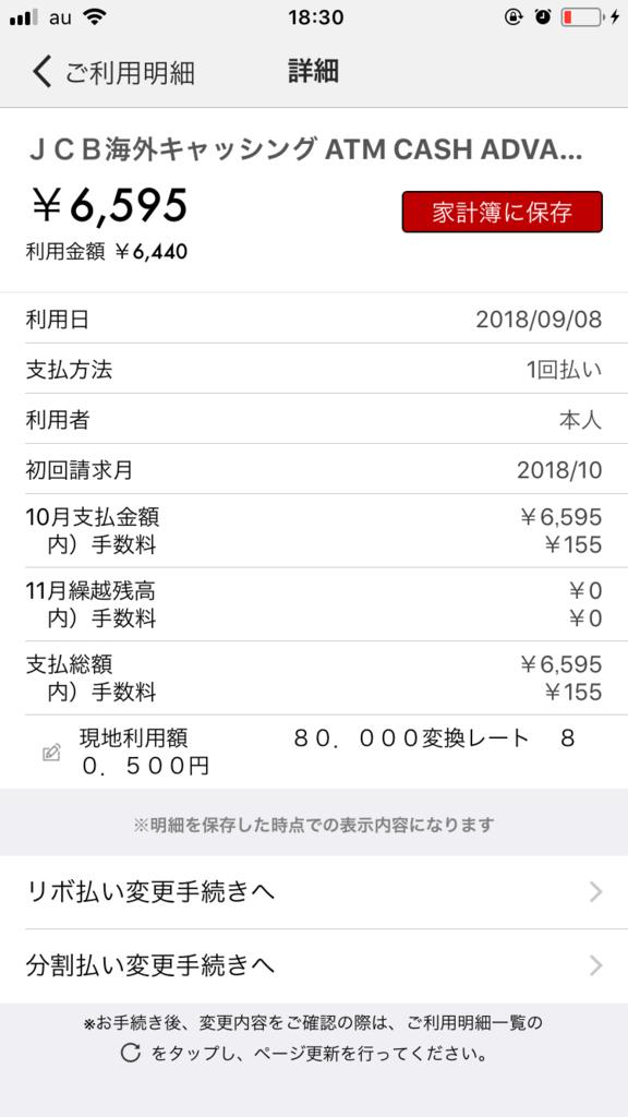 f:id:hiroki-vk:20180912220226j:plain
