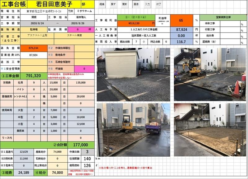 f:id:hiroki000604:20200901150300j:plain