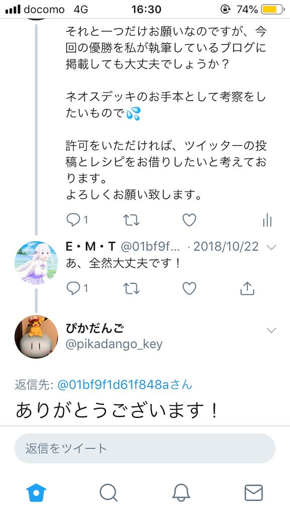 f:id:hiroki0080:20181108163047p:image