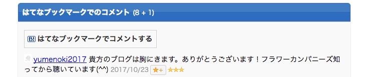 f:id:hiroki0308:20171024145144j:plain