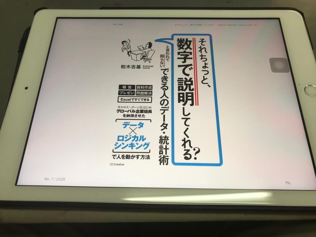 f:id:hiroki0308:20171128205157j:plain