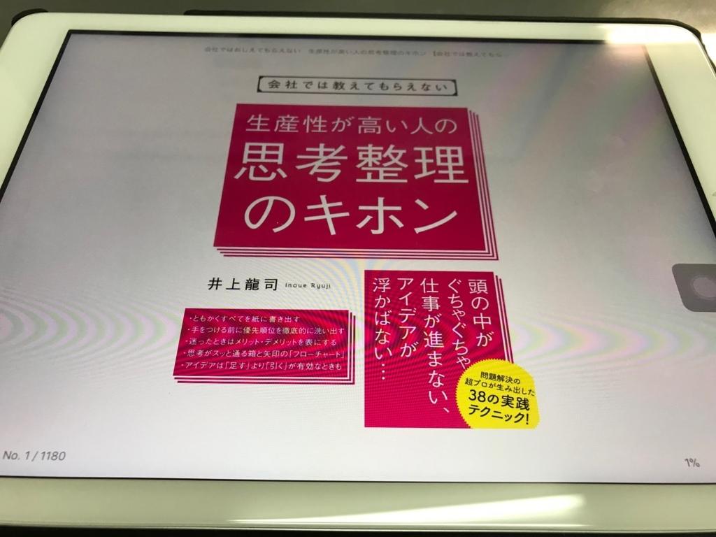 f:id:hiroki0308:20171129193835j:plain