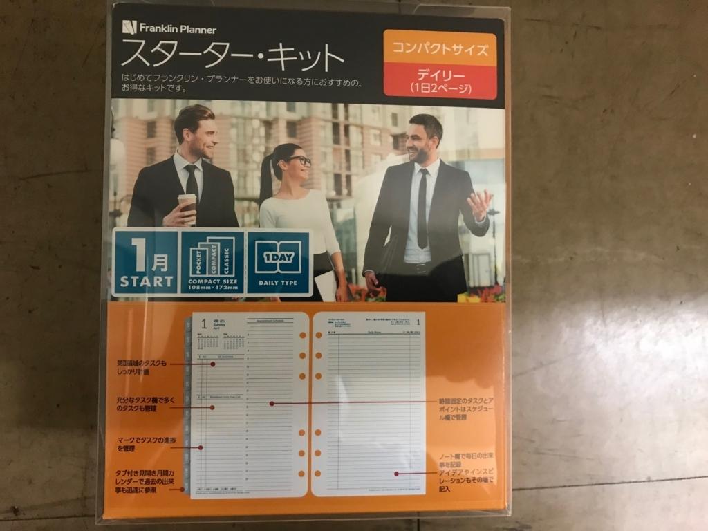 f:id:hiroki0308:20171222191805j:plain