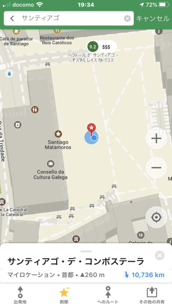 サンティアゴ巡礼路 アプリ mapsme