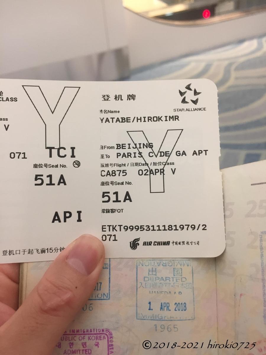 サンティアゴ巡礼 カミーノ 羽田空港