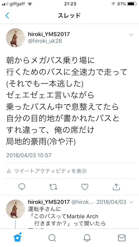 f:id:hiroki_uk28:20180531052404p:image