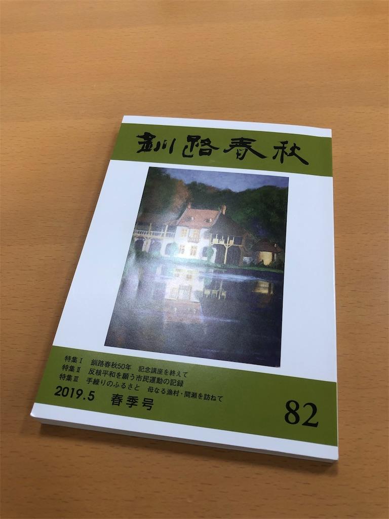 f:id:hirokichimatsui:20190922204035j:image