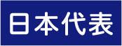 f:id:hirokichinews23:20100214223809j:image