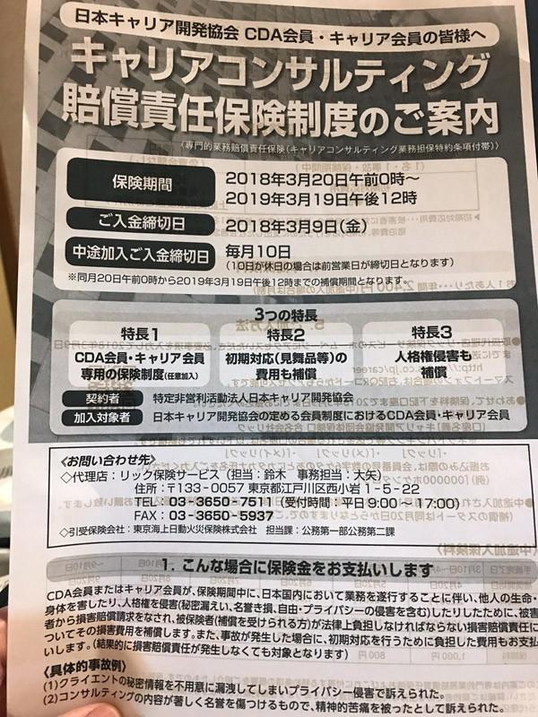 f:id:hirokichinews23:20180204195217j:plain