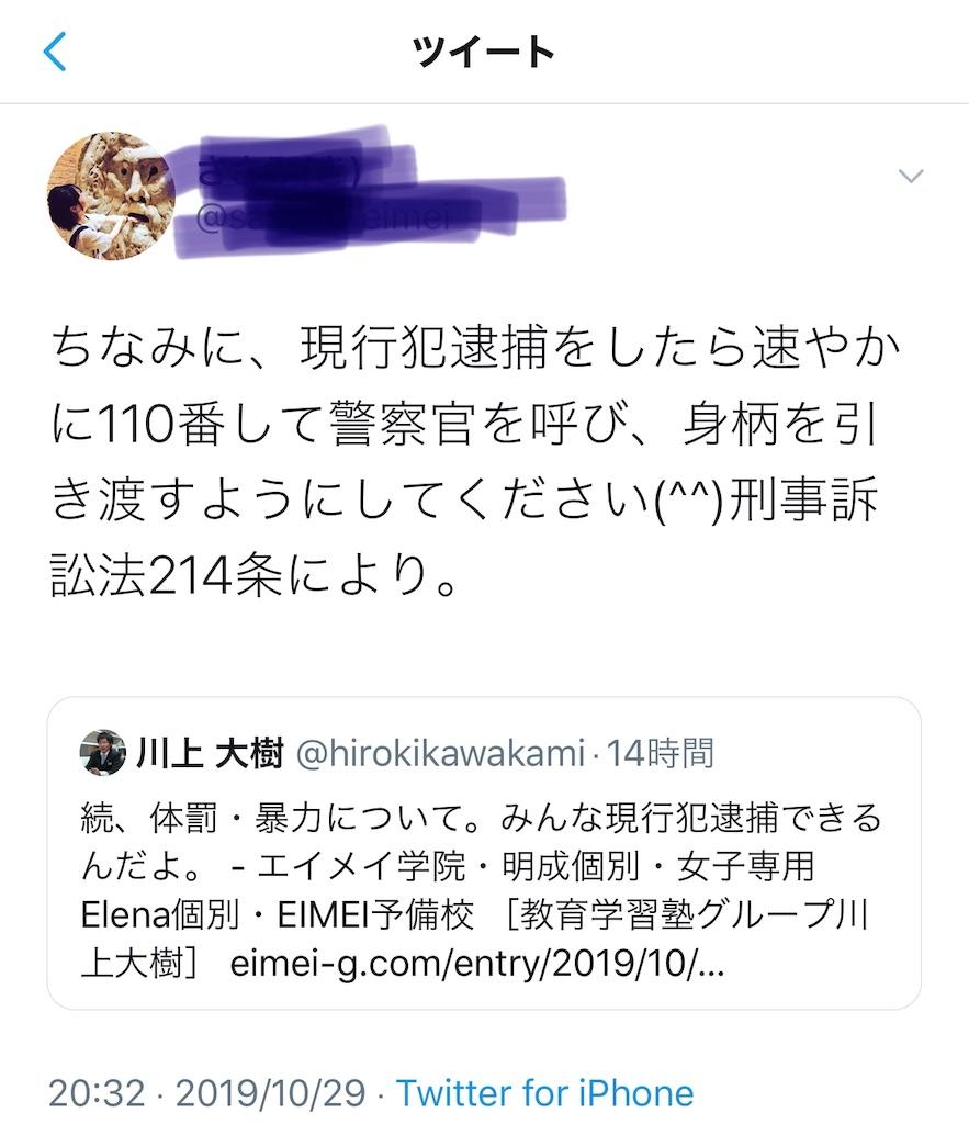 f:id:hirokikawakami:20191030114116j:image