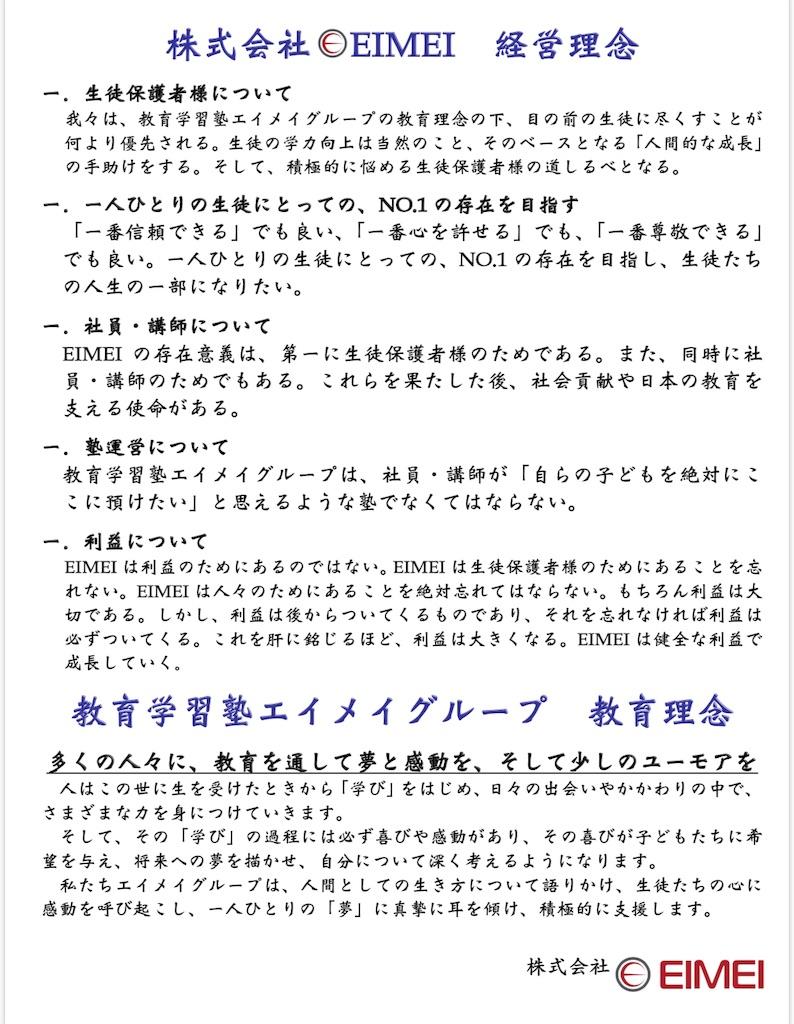 f:id:hirokikawakami:20191102082719j:image