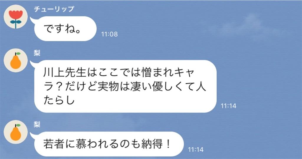 f:id:hirokikawakami:20191104173121j:image