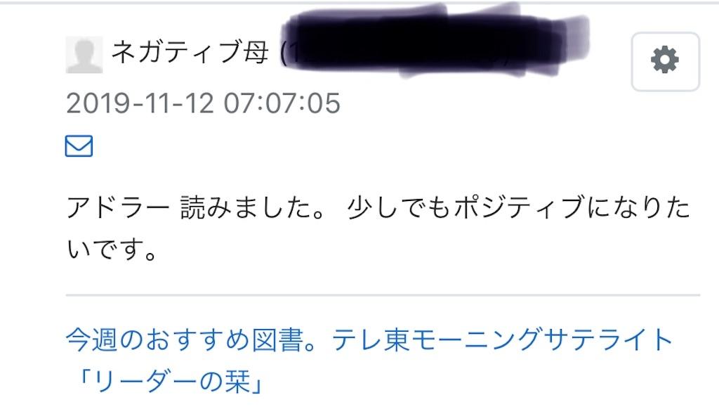 f:id:hirokikawakami:20191112074218j:image