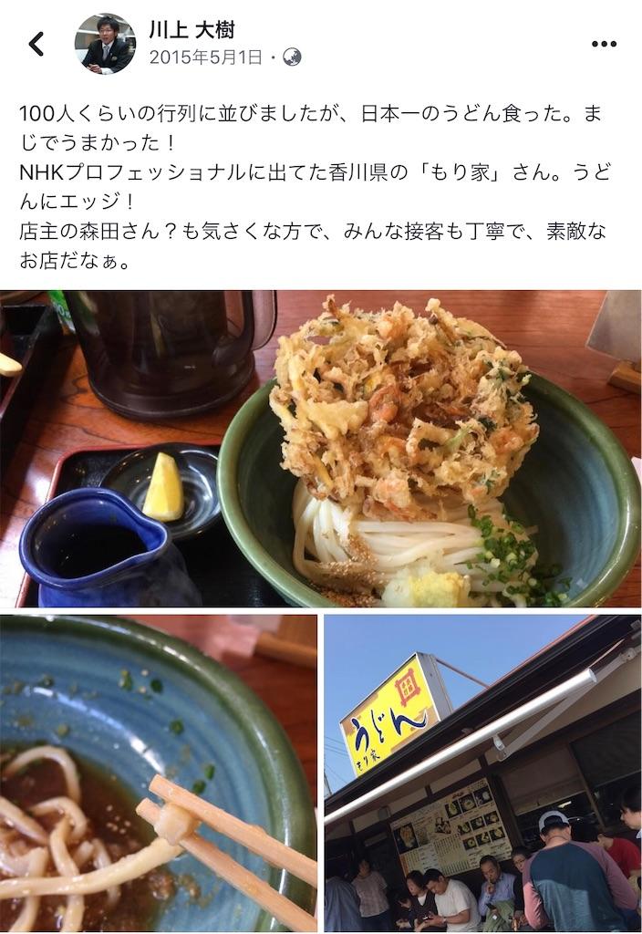 f:id:hirokikawakami:20191121084538j:image
