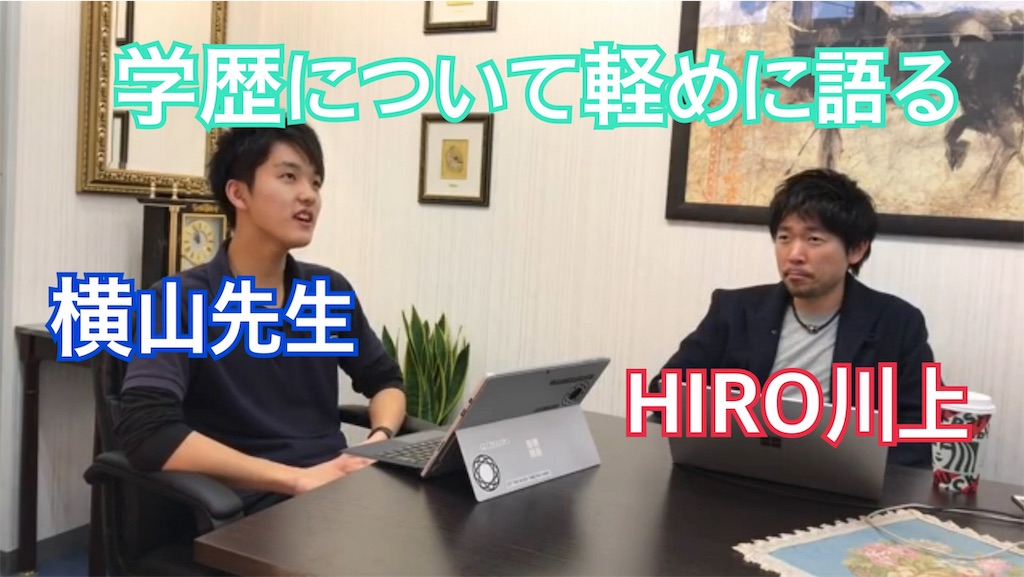 f:id:hirokikawakami:20191128215908j:image