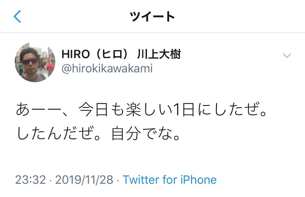 f:id:hirokikawakami:20191129081236j:image