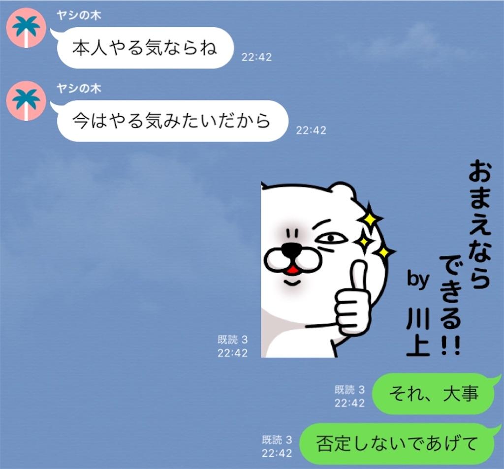 f:id:hirokikawakami:20191211081051j:image
