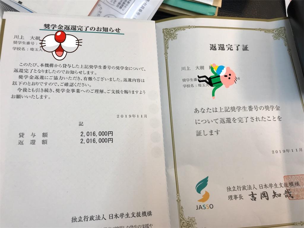 f:id:hirokikawakami:20191216110024j:image