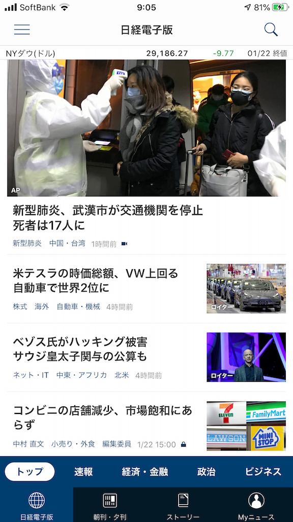 f:id:hirokikawakami:20200123090632p:image